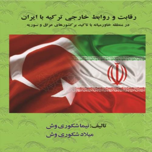 رقابت, روابط, سیاست خارجی ایران ترکیه منطقه خاورمیانه,امنیت, کتاب رقابت و روابطِ خارجی ترکیه با ایران علوم انسانی